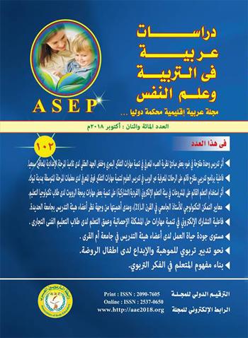 دراسات عربیة فی التربیة وعلم النفس